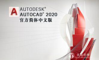 Autodesk AutoCAD 2020 官方简体中文版(R23.1)