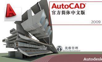 Autodesk AutoCAD 2009 官方简体中文版(R17.2)