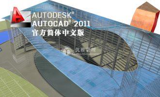Autodesk AutoCAD 2011 官方简体中文版(R18.1)