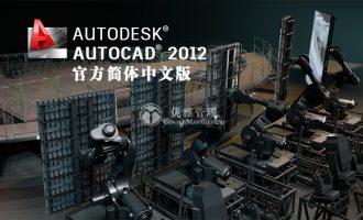 Autodesk AutoCAD 2012 官方简体中文版(R18.2)