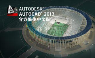 Autodesk AutoCAD 2013 官方简体中文版(R19.0)