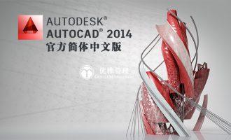 Autodesk AutoCAD 2014 官方简体中文版(R19.1)