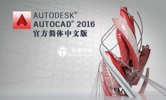 Autodesk AutoCAD 2016 官方简体中文版(R20.1)
