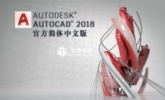 Autodesk AutoCAD 2018 官方简体中文版(R22.0)