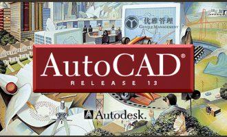 Autodesk AutoCAD R13 c4 官方英文版(1996年1月2日版)