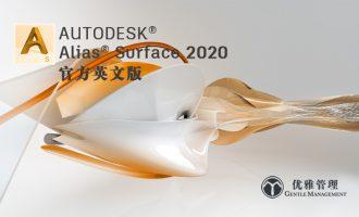 Autodesk Alias Surface 2020 官方英文版
