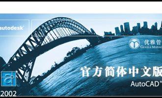 Autodesk AutoCAD 2002 官方简体中文版(R15.6)