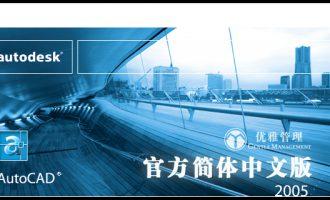 Autodesk AutoCAD 2005 官方简体中文版(R16.1)