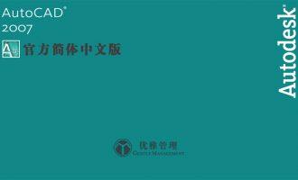Autodesk AutoCAD 2007 官方简体中文版(R17.0)