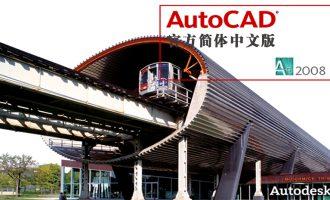 Autodesk AutoCAD 2008 官方简体中文版(R17.1)