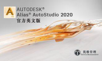 Autodesk Alias AutoStudio 2020 官方英文版