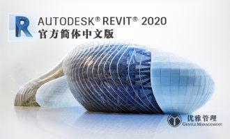 Autodesk Revit 2020 官方简体中文版