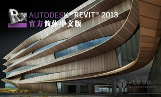 Autodesk Revit 2013 官方简体中文版