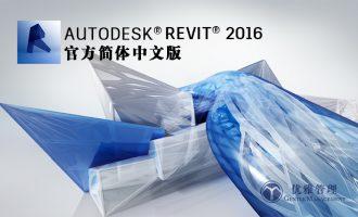 Autodesk Revit 2016 官方简体中文版