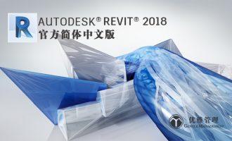 Autodesk Revit 2018 官方简体中文版