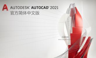Autodesk AutoCAD 2021 官方简体中文版(R24.0)