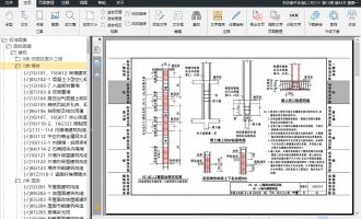 建设工程图集管理系统 3.7