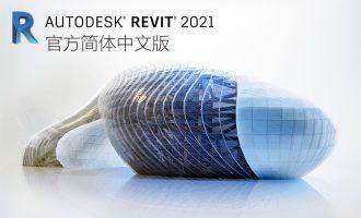 Autodesk Revit 2021 官方简体中文版